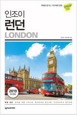 인조이 런던 (2019)