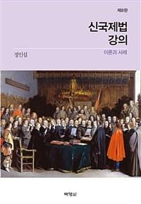 신국제법강의 : 이론과 사례 / 제8판