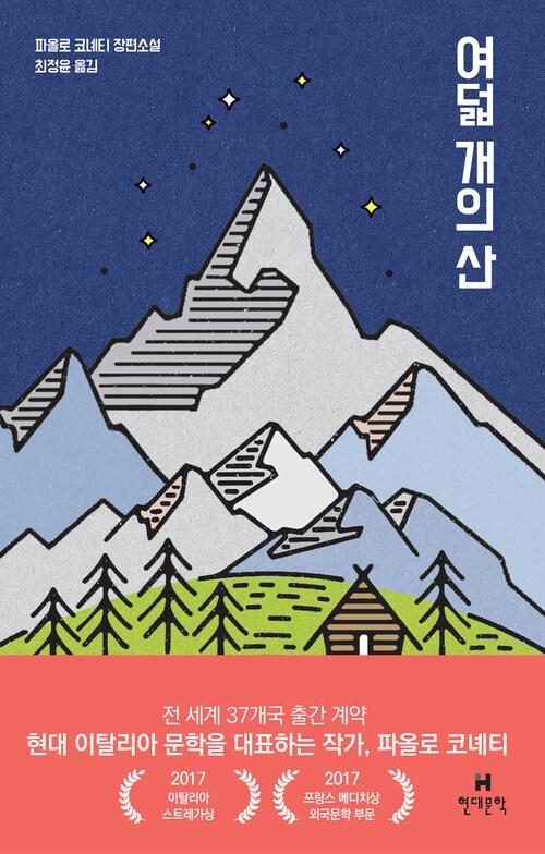 여덟 개의 산 : 파올로 코녜티 장편소설