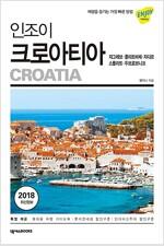 인조이 크로아티아 (2018)