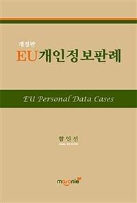 EU개인정보판례 / 개정판
