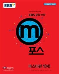 EBS 중학 수학 m포스 마스터편 1 (하) (2020년용)