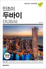 인조이 두바이 (2018)