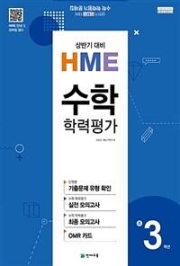 상반기 HME 대비 수학 학력평가 문제집 초3 (8절) (2019년용)