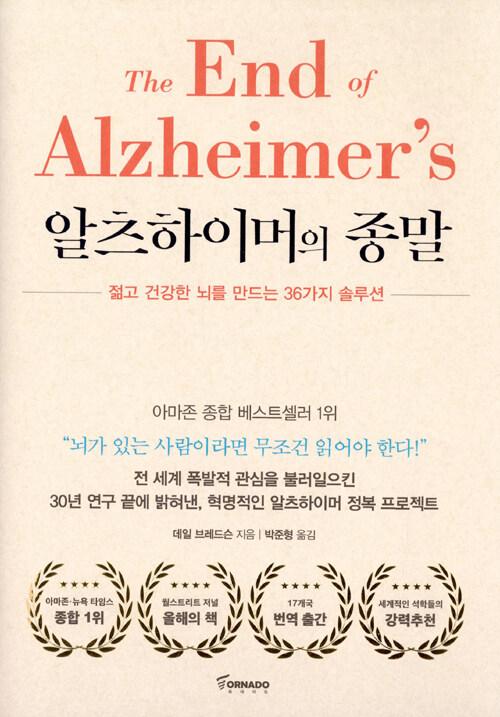 알츠하이머의 종말 : 젊고 건강한 뇌를 만드는 36가지 솔루션