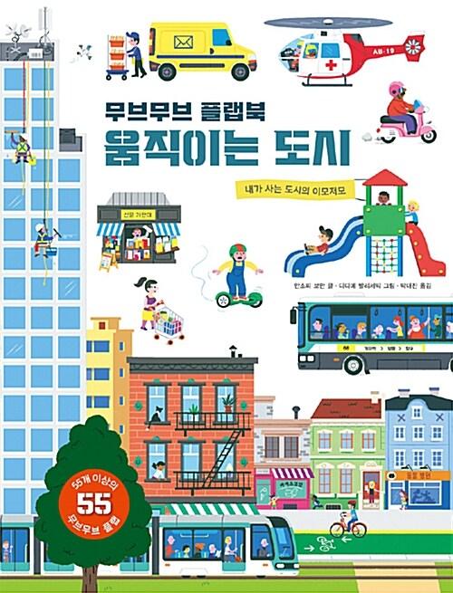 무브무브 플랩북 : 움직이는 도시