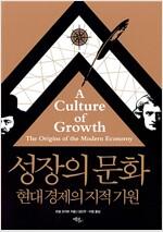성장의 문화