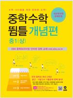 중학수학 뜀틀 개념편 중1 (상) (2020년용)