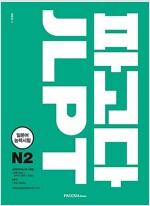 파고다 JLPT 일본어능력시험 N2