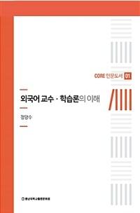 외국어 교수ㆍ학습론의 이해