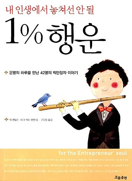 1% 행운
