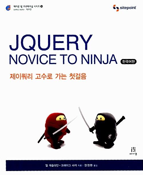 jQuery Novice to Ninja 한국어판
