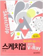 회사 실무에 힘을 주는 스케치업 2017 & V-Ray