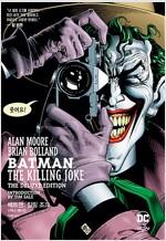 배트맨 : 킬링 조크