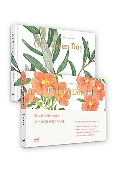 [세트] One Green Day + Flower Dance 수채화 컬러링 노트 - 전2권