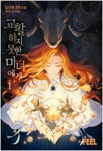[세트] 교활하지 못한 마녀에게 (총4권/완결)