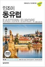 인조이 동유럽 (2018)