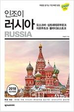 인조이 러시아 (2018)