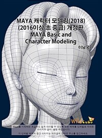 Maya 2018 캐릭터 모델링 : 초, 중급 / 2판