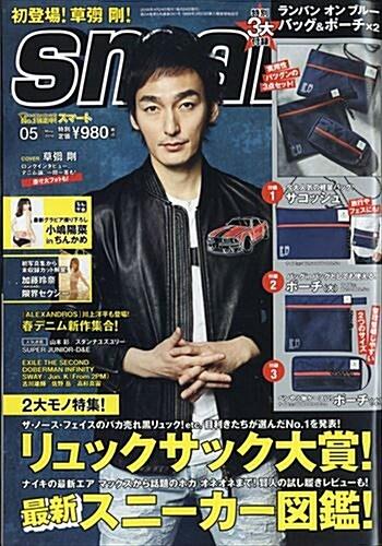 smart (スマ-ト) 2018年 05月號 (雜誌, 月刊)