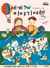 세계 이야기여행