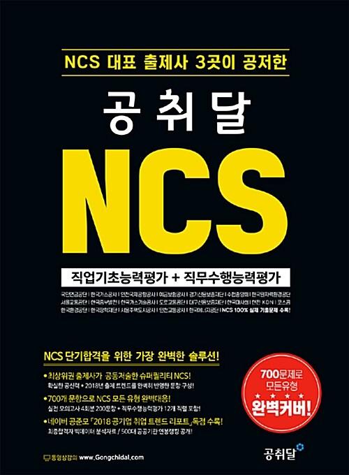 NCS 대표 출제사 3곳이 공저한 공취달 NCS 직업기초능력평가 + 직무수행능력평가