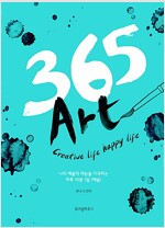 365 Art 365 아트