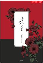 [BL] 상중지희