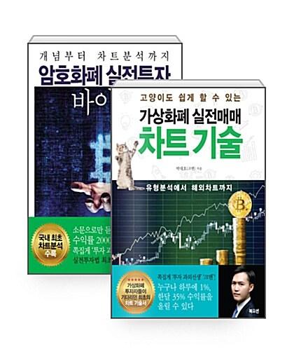 [세트] 암호화폐 실전투자 바이블 + 가상화폐 실전매매 차트기술 - 전2권