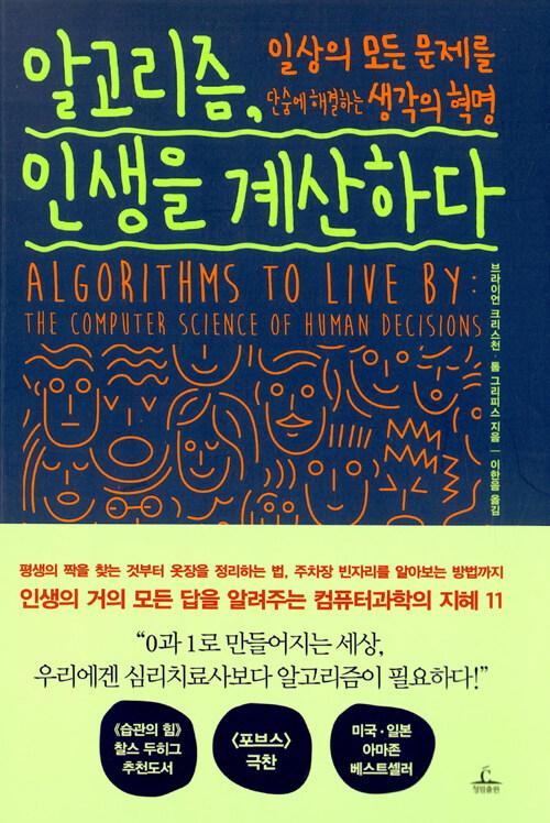 알고리즘, 인생을 계산하다 : 일상의 모든 문제를 단숨에 해결하는 생각의 혁명