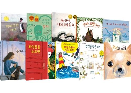 방방곡곡 이곳저곳 다양한 나라 그림책 시리즈 세트 - 전10권