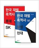 [세트] 한국 재벌 흑역사 상.하 세트 - 전2권