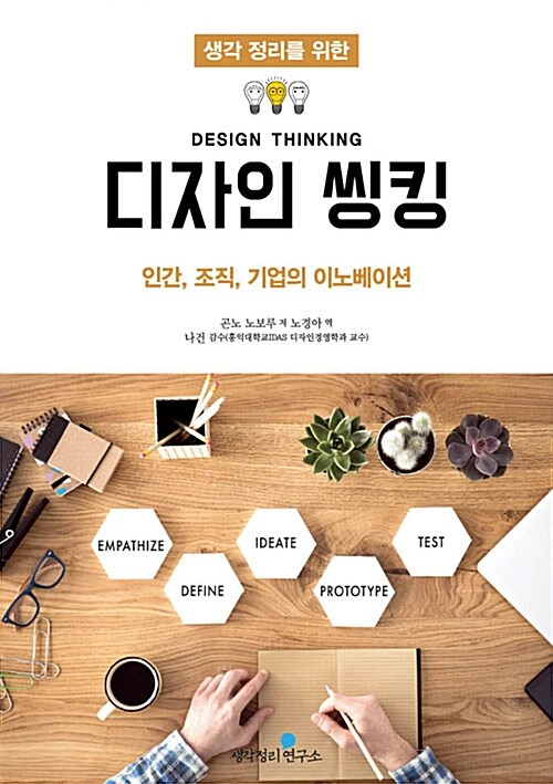 생각정리를 위한 디자인 씽킹