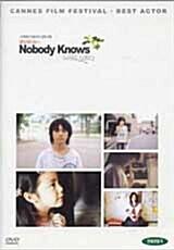 아무도 모른다 (2disc) [아웃케이스포함]