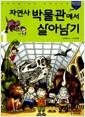 [중고] 자연사 박물관에서 살아남기 1