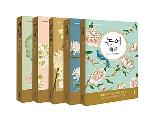 동양고전 슬기바다 베스트 에디션 세트 - 전5권