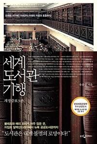 세계 도서관 기행