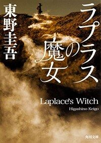 Laplaces's Witch (Paperback)