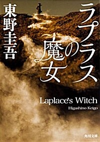Laplacess Witch (Paperback)