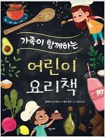 가족이 함께하는 어린이 요리책