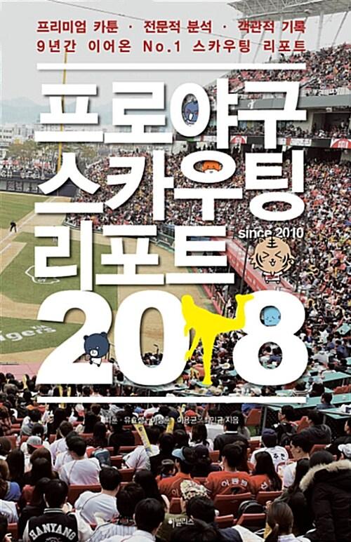 프로야구 스카우팅 리포트 2018 프리미엄 에디션 (마우스 롱패드 + 일정 포스터 캘린더 포함)