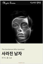 사라진 남자 : Mystr 컬렉션 제29권