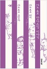 사노 요코 판타스틱 이야기 세트 - 전2권