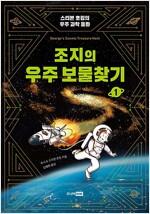 조지의 우주 보물찾기 1