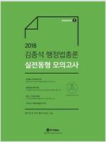 2018 김종석 행정법총론 실전동형 모의고사 season 2