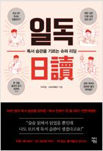 일독 : 독서 습관을 기르는 슈퍼 리딩