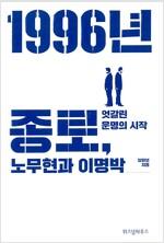 1996년 종로, 노무현과 이명박