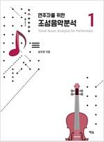 연주자를 위한 조성음악분석 1