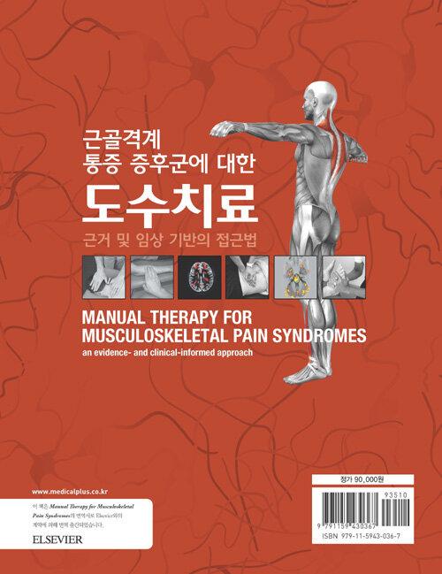 (근골격계 통증 증후군에 대한) 도수치료 : 근거 및 임상 기반의 접근법