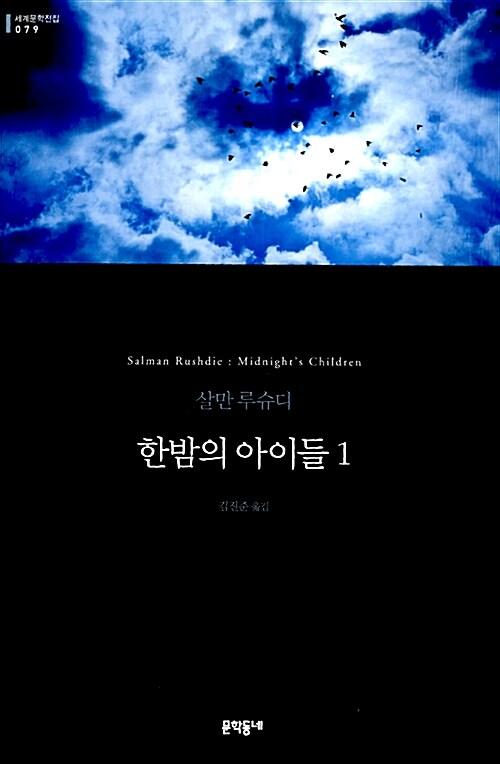 한밤의 아이들 1 (무선)